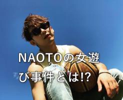 三代目NAOTOのサングラス付けたアップショット