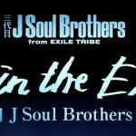 三代目jsb映画dvd「Born in the EXILE 」予約で安いのはどこ?比較!