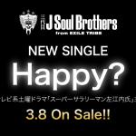 2017年3月8日に三代目jsb新曲「Happy?」リリース!予約や特典情報!