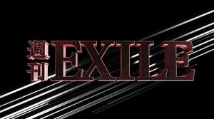 週刊EXILE TBS