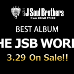 【THE JSB WORLD】三代目ベストアルバム2017特典!サイト別価格比較!