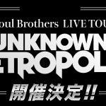 三代目ライブ2017秋続編「UNKNOWN METROPOLIZ」の日程やグッズなど詳細情報