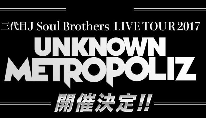 三代目ライブ2017秋 unknown_metropoliz