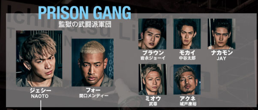 high&low end of sky新キャスト PRISON GANG