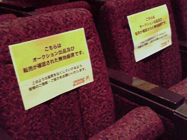 転売チケット 座席規制2