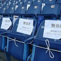 転売チケット 座席規制3