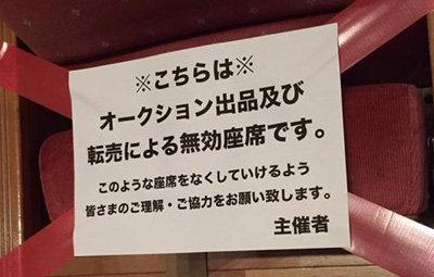 転売チケット 座席規制1