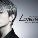 今市隆二のMC「LOVE or NOT」感想やdTV加入の特典!