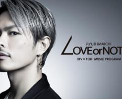 今市隆二 DTV MC LOVE OR NOT