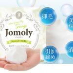自宅で簡単!脱毛石鹸「ジョモリー」の効果や評判は?