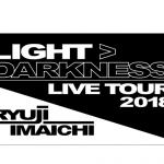"""8/29,30今市隆二ソロツアー""""LIGHT>DARKNESS""""in横浜アリーナ"""