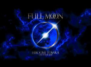 登坂広臣ソロアルバム「Full Moon」8月8日発売!7月10日から予約受付開始!