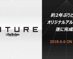 三代目JSBニューアルバムfuture画像