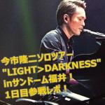"""8/11,12今市隆二ソロツアー""""LIGHT>DARKNESS""""inサンドーム福井!"""