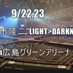 """9/22,23今市隆二""""LIGHT>DARKNESS""""広島グリーンアリーナレポ・座席情報"""