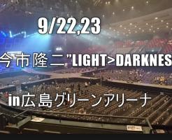 今市隆二 LIGHT>DARKNESS 広島グリーンアリーナ