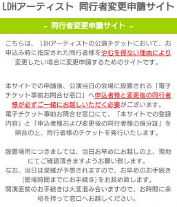 LDH同行者変更トップ画面
