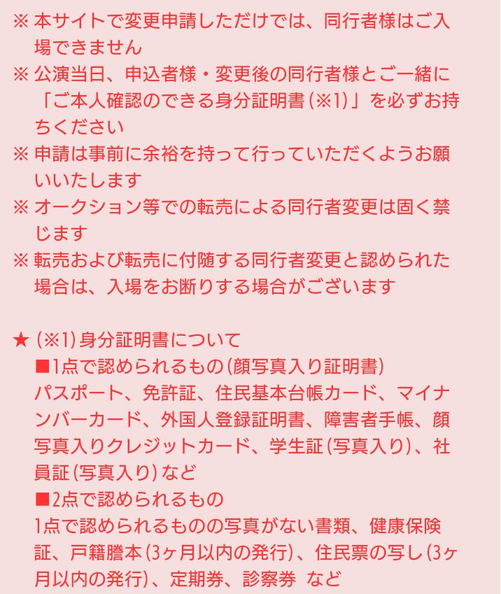LDH同行者変更注意事項画面
