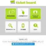 電子チケット4つの種類について特徴を比較!