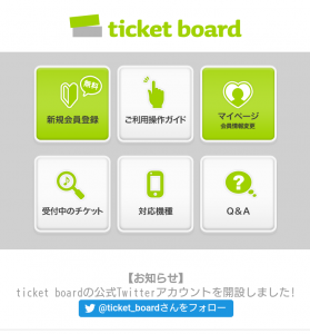 チケットボード トップページ