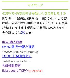 チケットボード マイページ