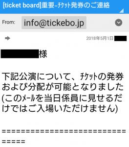 チケットボード 発券分配可能お知らせ画面