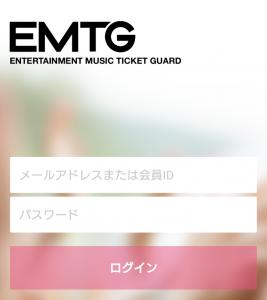 チケットボード EMTGトップ