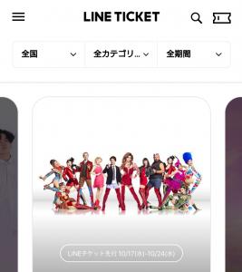 LINEチケット トップページ