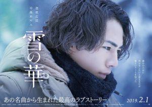 登坂広臣主演!雪の華 2019年2月1日より公開