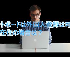 パソコンに向かう 外国人男性