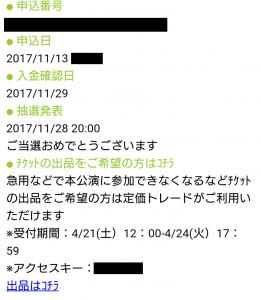 チケットボード 定価トレードお知らせ