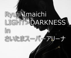 """今市隆二""""LIGHT>DARKNESS""""さいたまスーパーアリーナ"""