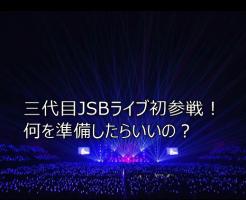 三代目JSBライブ