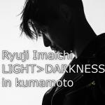 """12/15,16今市隆二""""LIGHT>DARKNESS""""グランメッセ熊本"""" レポ・セトリ・座席情報"""