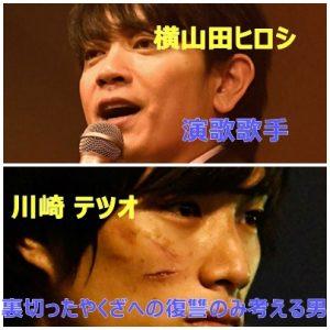 映画jam 横山田ヒロシと川崎テツオ