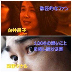 映画jam 西野タケルと向井昌子