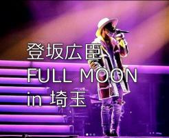 登坂広臣 full moon 埼玉スーパーアリーナ