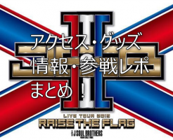 2019 三代目JSB RAISE THE FLAG