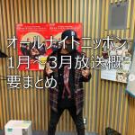 恋愛話、釣り話、家族の話が聞ける!山下健二郎のオールナイトニッポン2019年1月~3月放送別概要まとめ