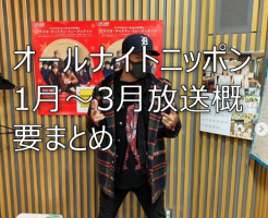 山下健二郎 オールナイトニッポン