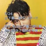 5月24日の山下健二郎バースデー!!年を重ねるごとに魅力的になっていく理由を考察