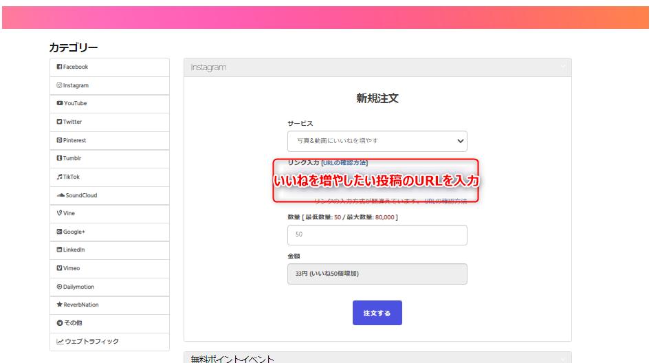 SNSヘルパー インスタサービス選択画面