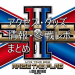 """三代目 J SOUL BROTHERS LIVE TOUR 2019 """"RAISE THE FLAG""""アクセス、グッズ情報、参戦レポまとめ!"""